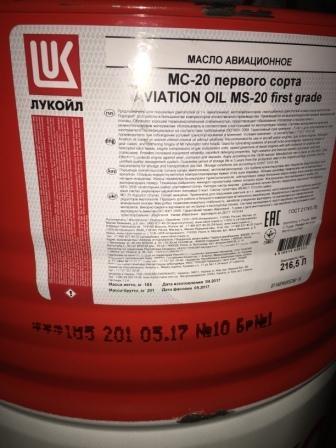 Лукойл МС-20 первого сорта - это минеральное авиационное масло селективной очистки без присадок !