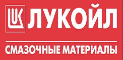 ЛУКОЙЛ